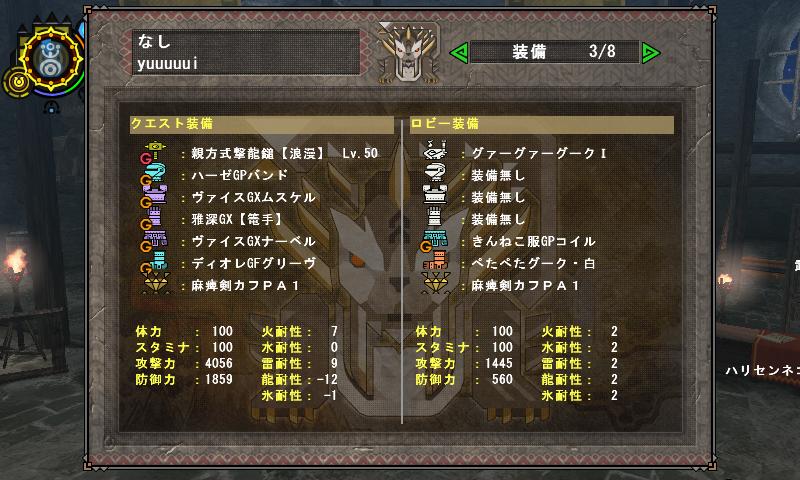 麻痺剣ハンマー1mhf 2014-10-30 02-23-28-710