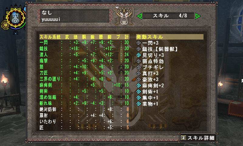 麻痺剣ハンマー2mhf 2014-10-30 02-23-30-525