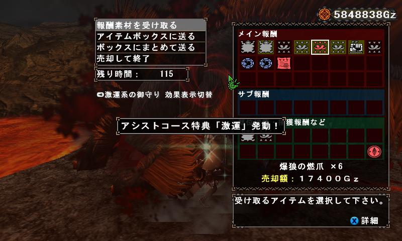 続燃爪mhf 2014-11-14 06-50-39-379