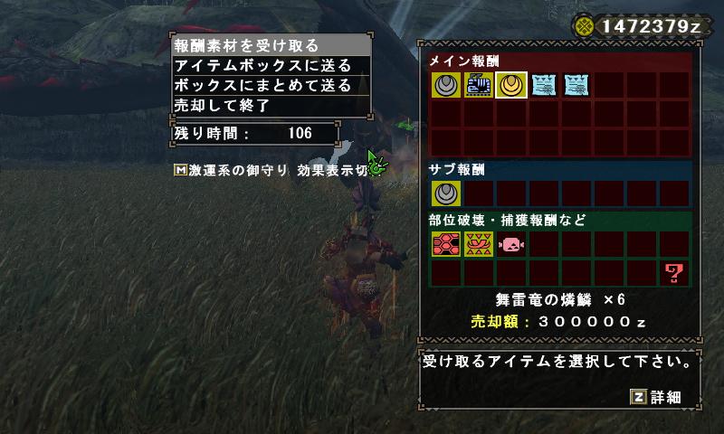 黒燐鱗mhf 2014-11-17 07-23-29-759