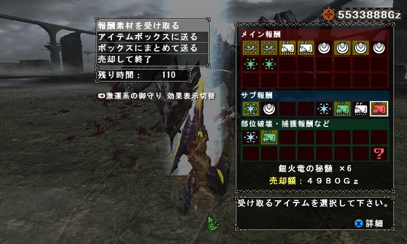 ソル秘髄mhf 2014-11-18 04-56-12-735