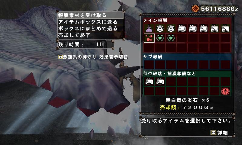 白ナス炎石mhf 2014-11-18 08-36-43-674