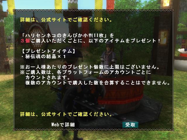 秘伝魂の結晶mhf 2014-12-11 04-30-33-993