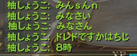 Aion0807.jpg