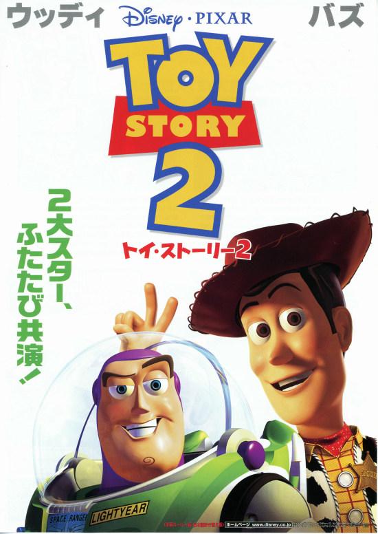 No648 『トイ・ストーリー2』