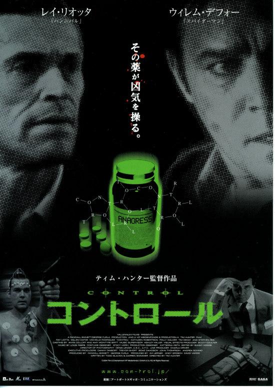 No649 『コントロール』
