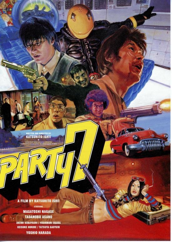 No52 『PARTY7』