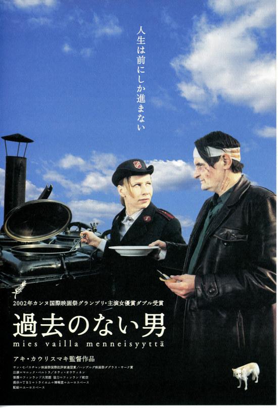 No53 『過去のない男』