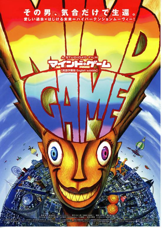 No65 『MIND GAME マインド・ゲーム』
