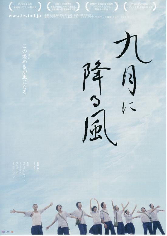 No669 『九月に降る風』