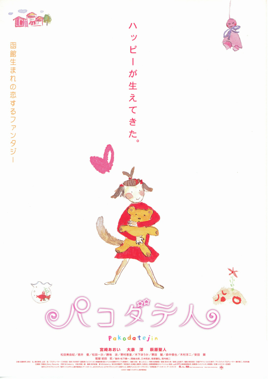 No121 『パコダテ人』