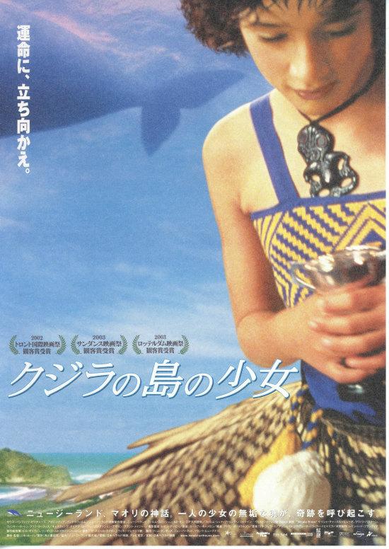 No123 『くじらの島の少女』
