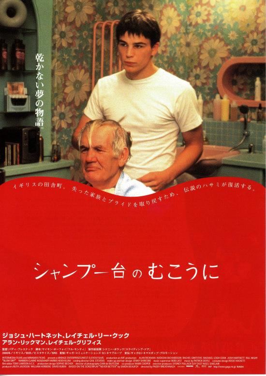 No126 『シャンプー台のむこうに』