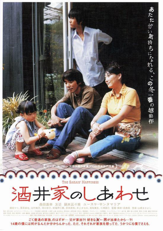 No129 『酒井家のしあわせ』