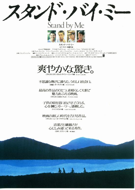 No134 『スタンド・バイ・ミー』