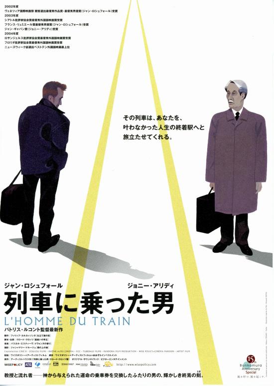 No136 『列車に乗った男』