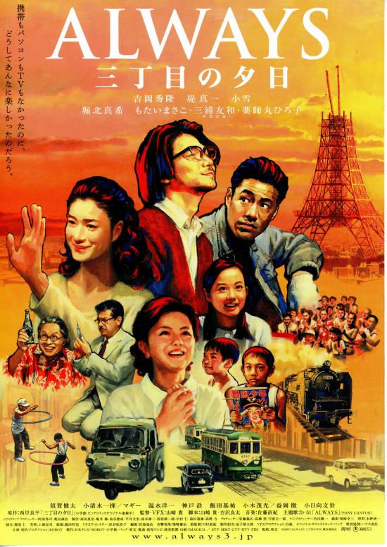 No148 『ALWAYS 三丁目の夕日』