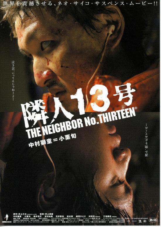 No150 『隣人13号』