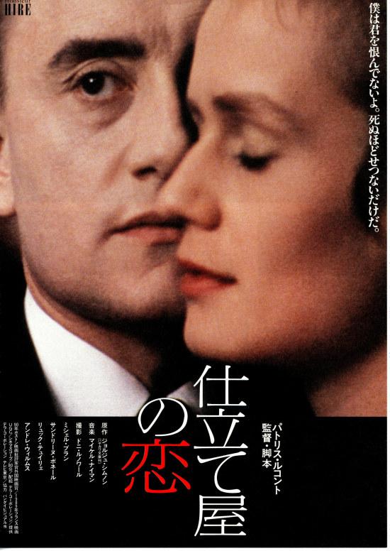 No204 『仕立て屋の恋』