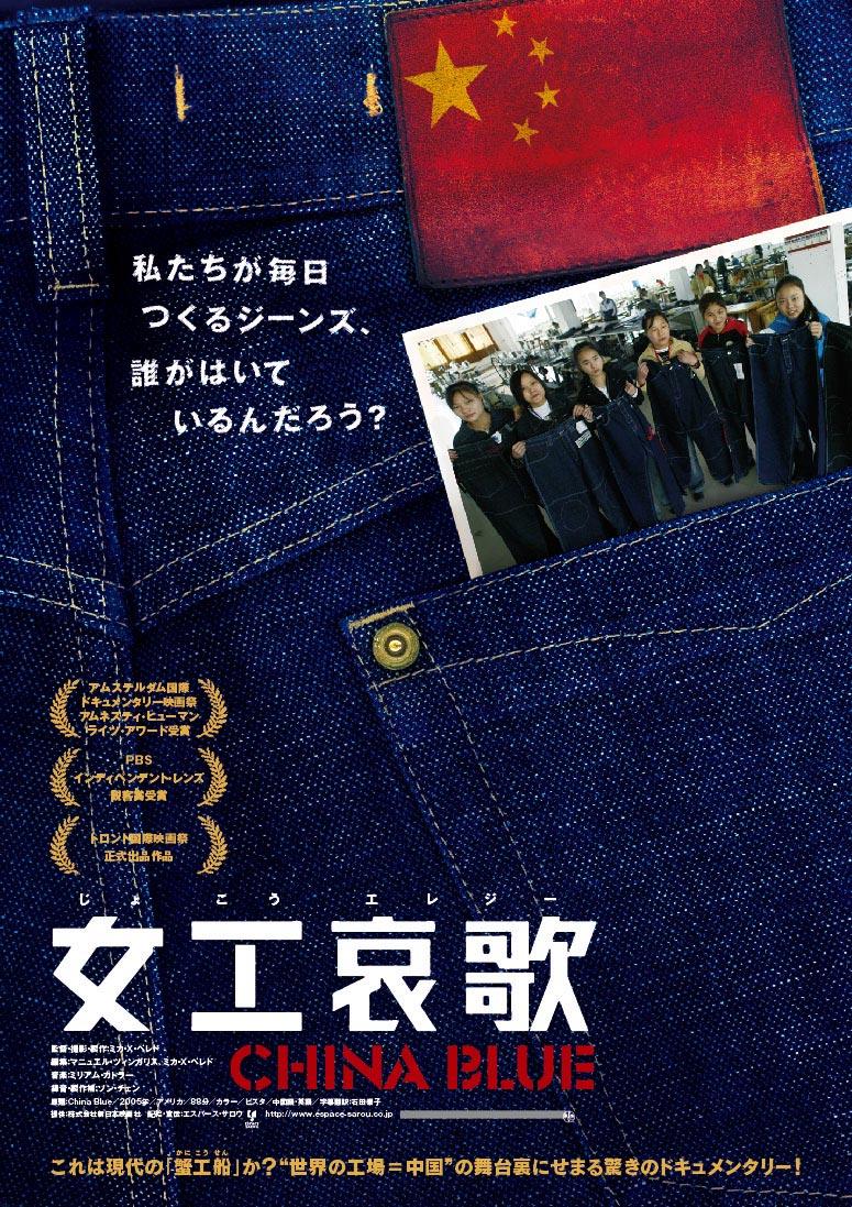 No207 『女工哀歌(エレジー)』