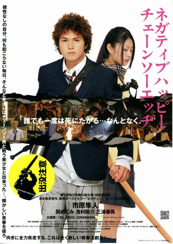 No214 『ネガティブハッピー・チェーンソーエッヂ』