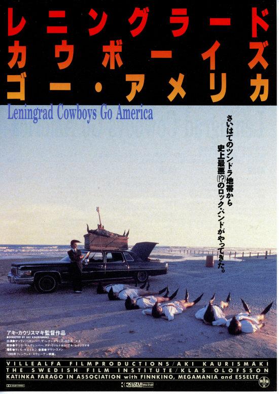 No221 『レニングラード・カウボーイズ・ゴー・アメリカ』