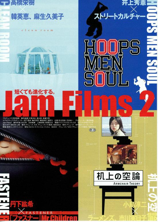 No227 『Jam Films 2』