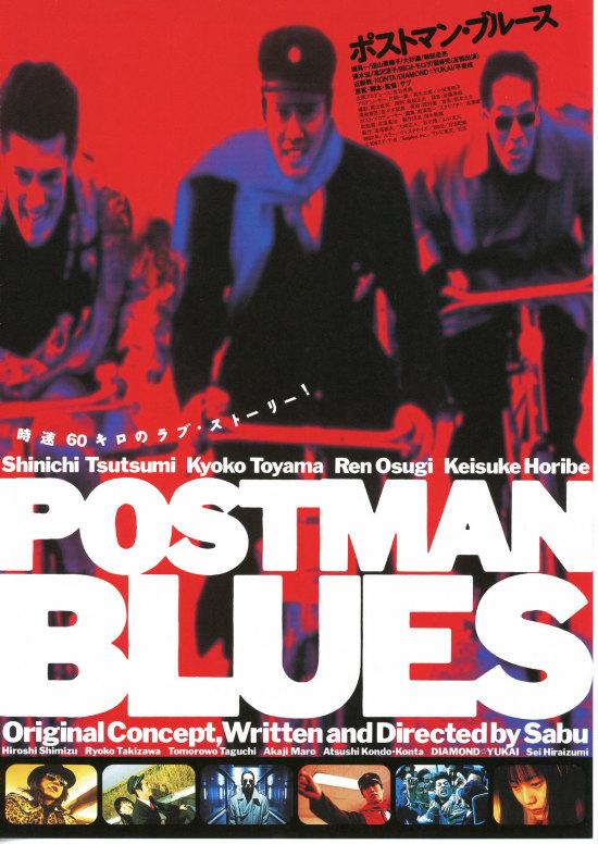No233 『POSTMAN BLUES ポストマン・ブルース』