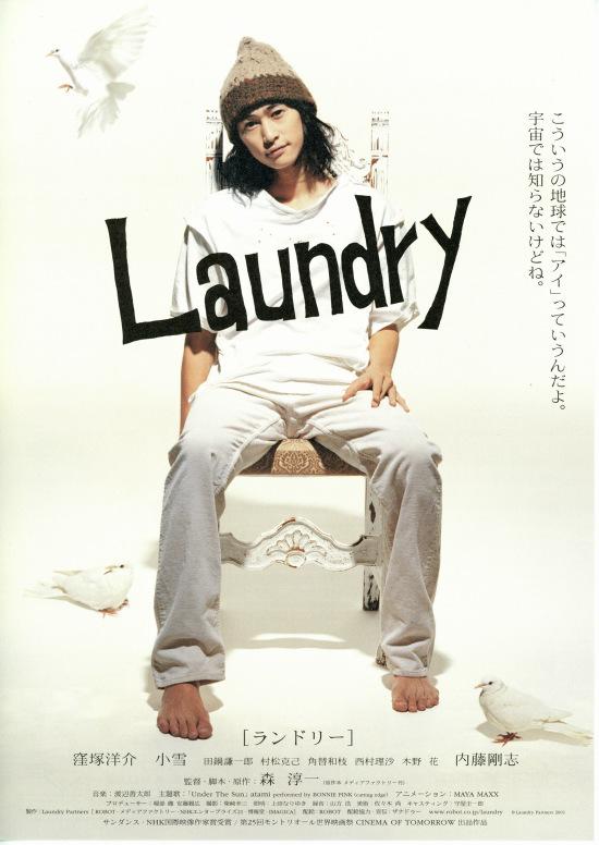 No312 『Laundry ランドリー』