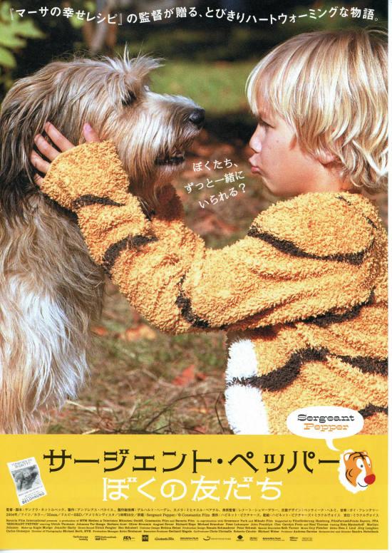No314 『サージェント・ぺッパー ぼくの友だち』
