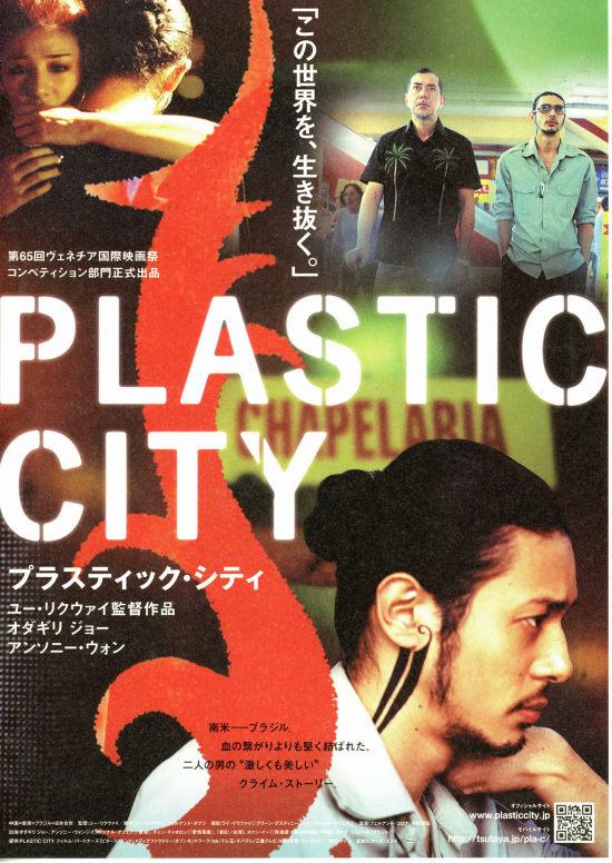 No325 『PLASTIC CITY プラスティック・シティ』