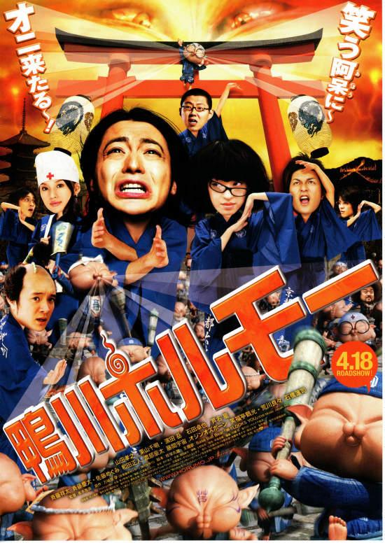 No331 『鴨川ホルモー』