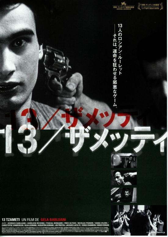 No332 『13ザメッティ』