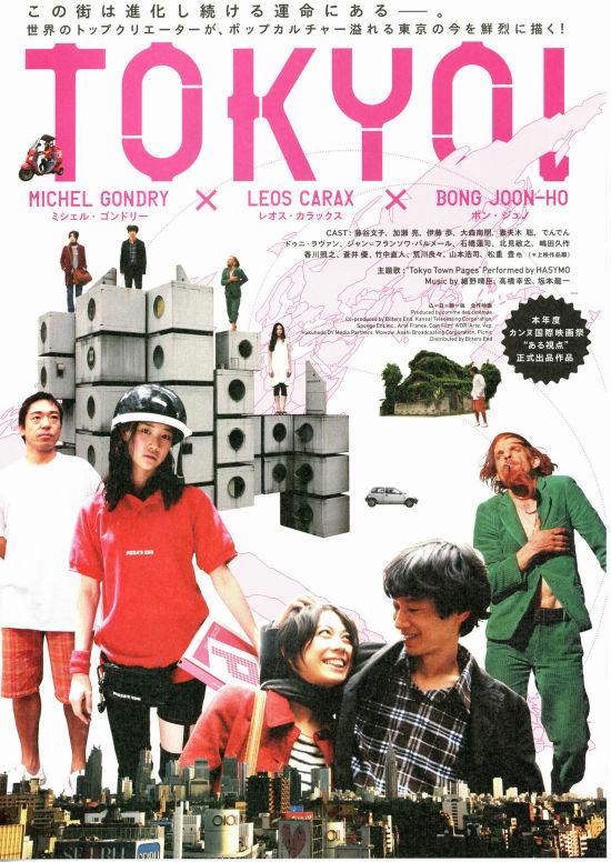 No363 『TOKYO!』