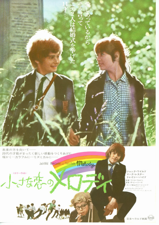 No365 『小さな恋のメロディ』