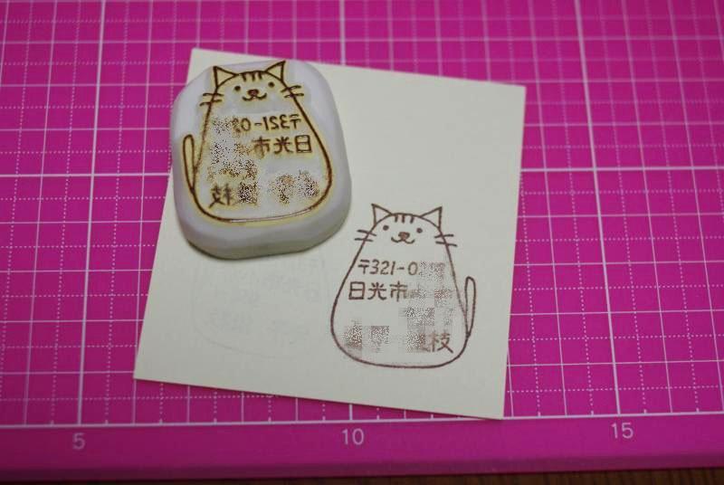 ネコ型住所枠♪①捺跡