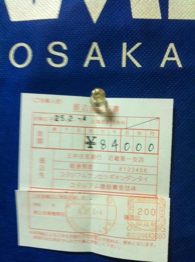 2012shinsta-kifu.jpg