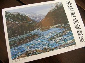 2013.01外処先生個展