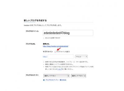 ブログの新規作成___livedoor_Blog