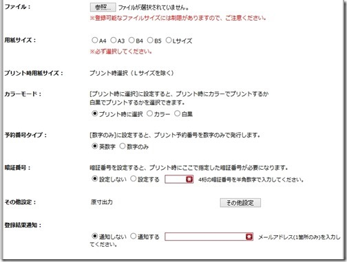 2013_07_23_image534