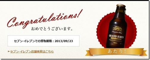 2013_08_28_image560