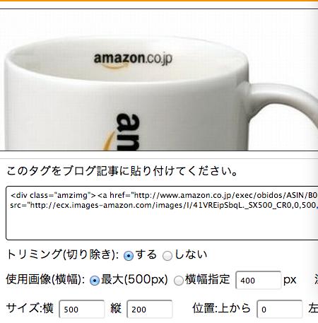 Amazonオリジナルマグカップ白 ブログ用の写真検索さん