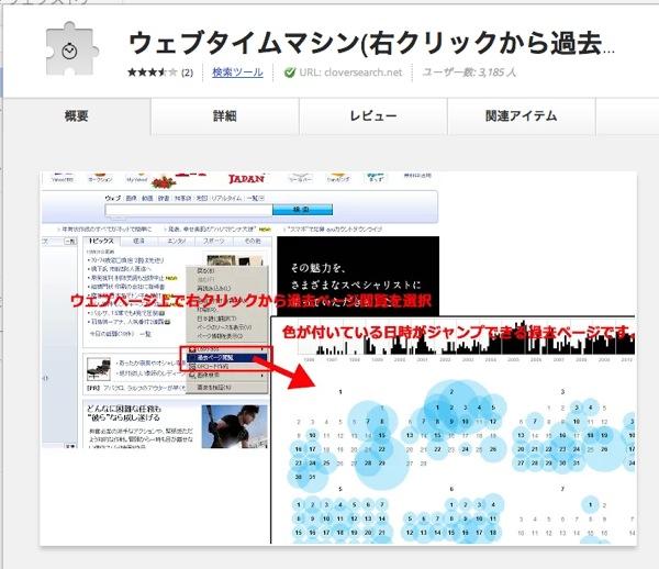 Chrome ウェブストア ウェブタイムマシン 右クリックから過去のページを閲覧 4