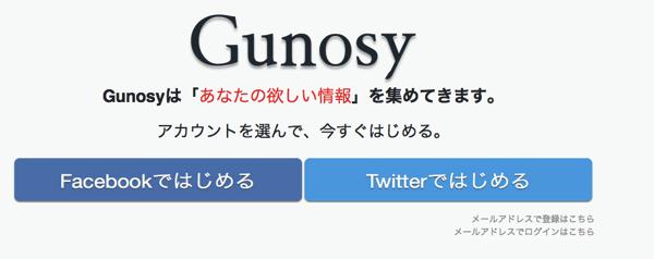 Gunosy_2013-08-19_2025.png