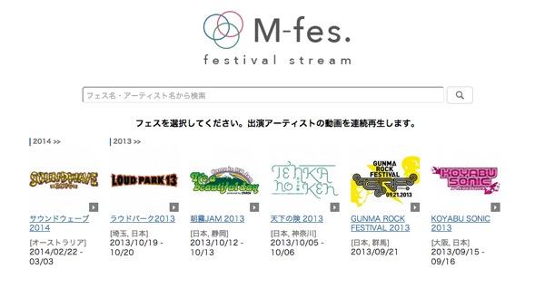 M fes エムフェス フェスに出演するアーティストの動画を連続再生