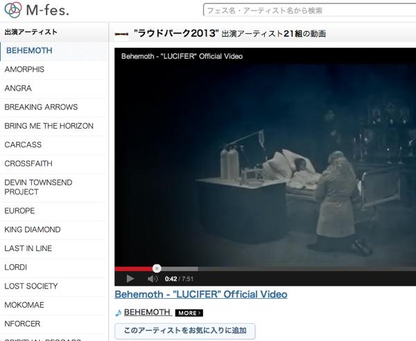 ラウドパーク2013 出演アーティスト 21組の動画 M fes エムフェス