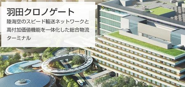 羽田クロノゲート ヤマト運輸