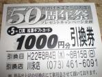 商品券10002