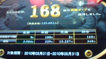 20100601073735.jpg