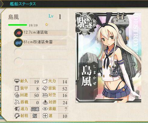 島風キタ━(゚∀゚)━!2